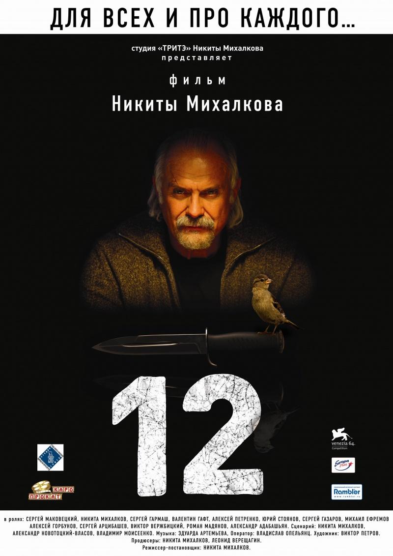 Фильм 12 (Двенадцать), 2007 год