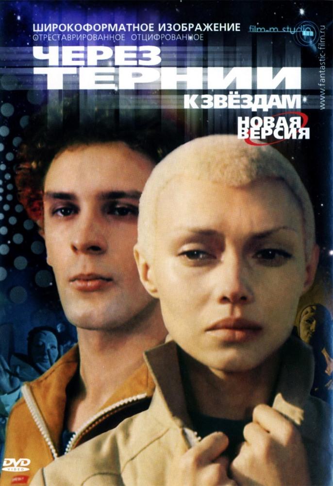 Фильм Через тернии к звёздам, 1980 год
