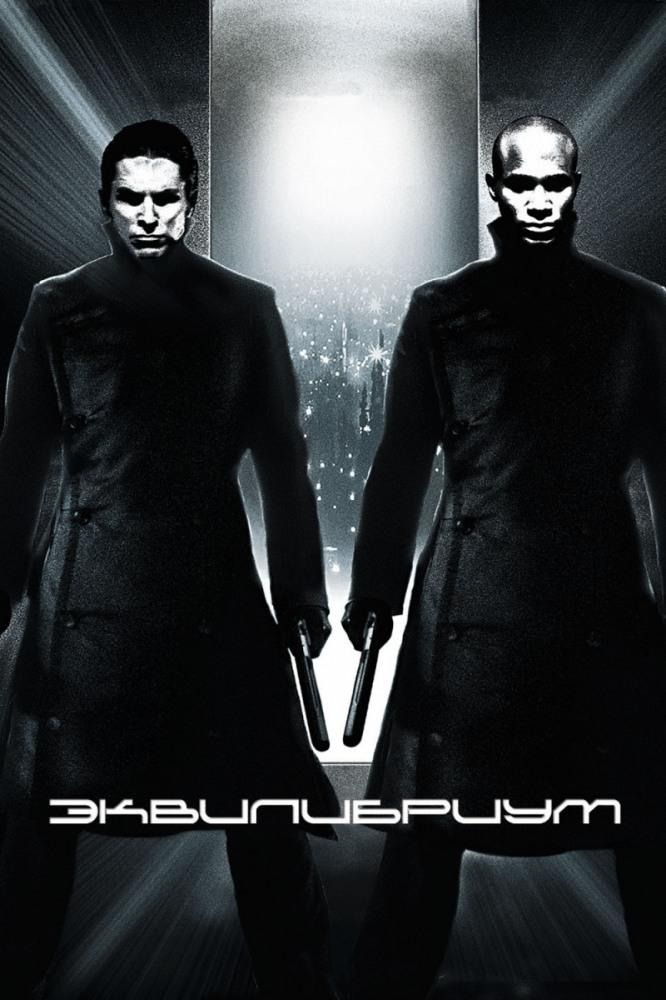 Фильм Эквилибриум, 2002 год