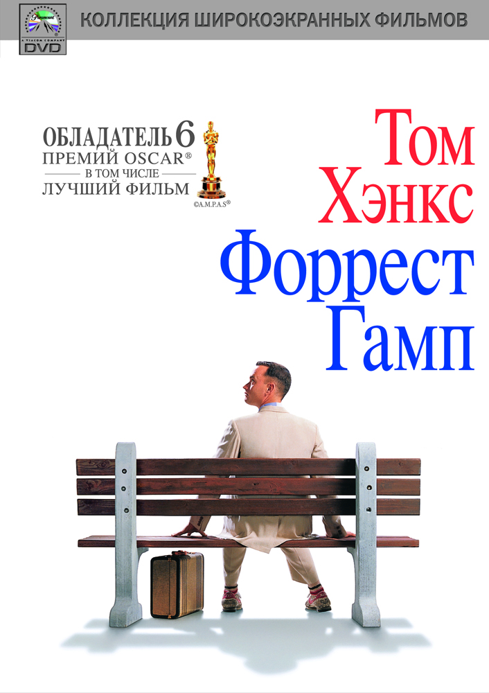 Фильм Форрест Гамп, 1994 год