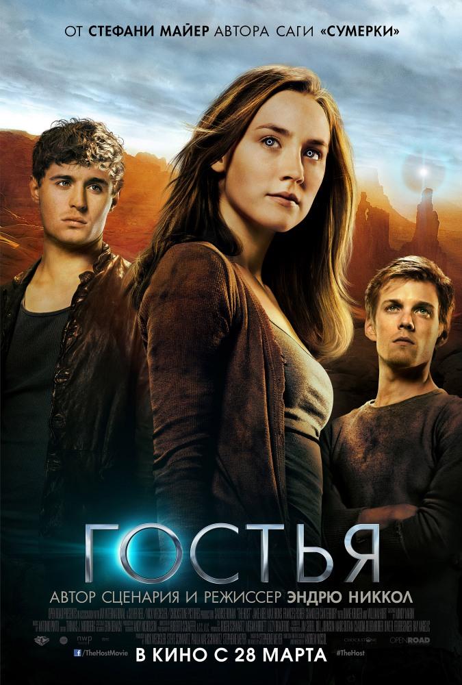 Фильм Гостья, 2013 год