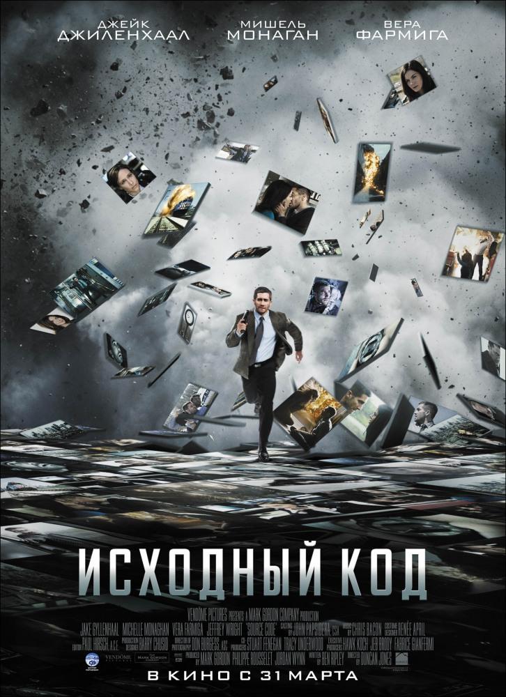 Фильм Исходный код, 2011 год