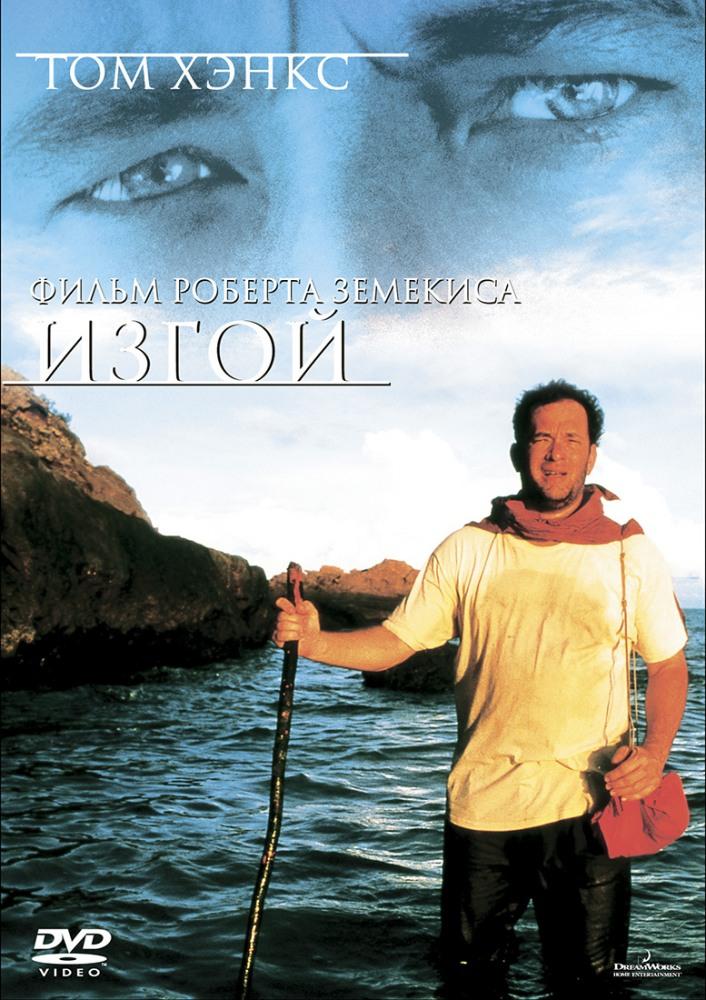 Фильм Изгой, 2000 год