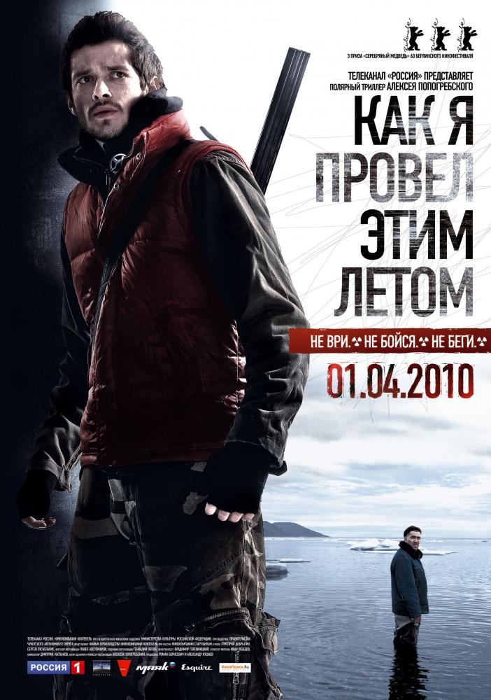 Фильм Как я провёл этим летом, 2010 год