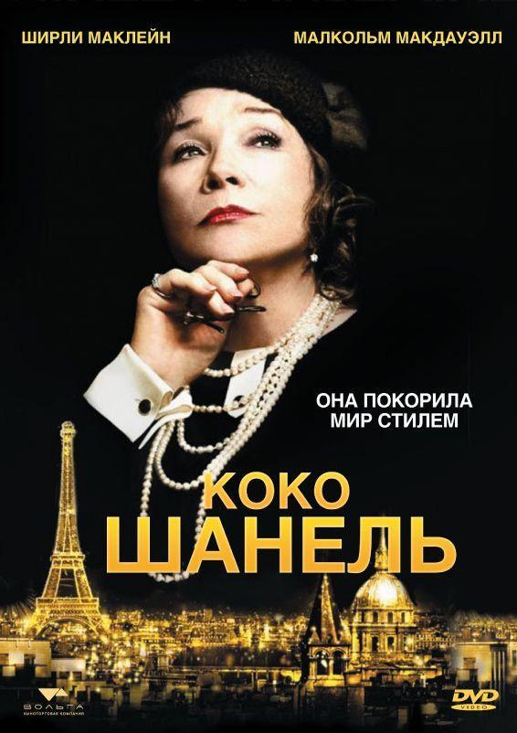 Фильм Коко Шанель, 2008 год