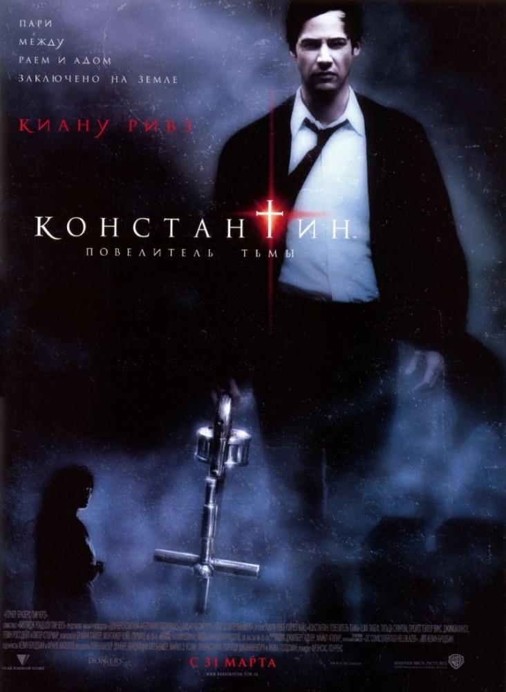 Фильм Константин: повелитель тьмы, 2005 год