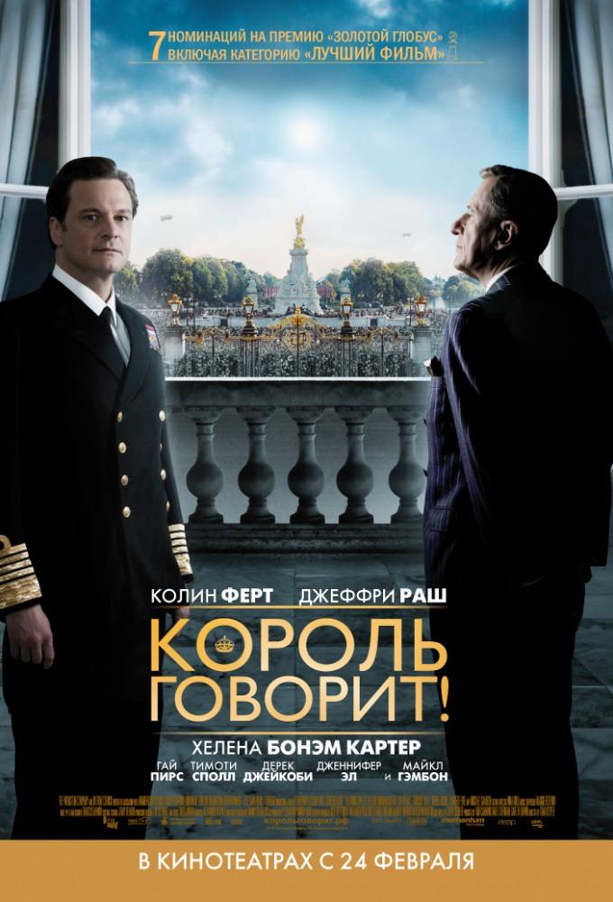 Фильм Король говорит, 2010 год