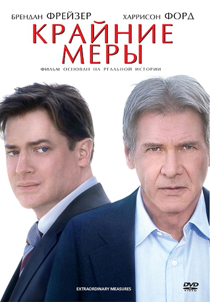 Фильм Крайние меры, 2010 год