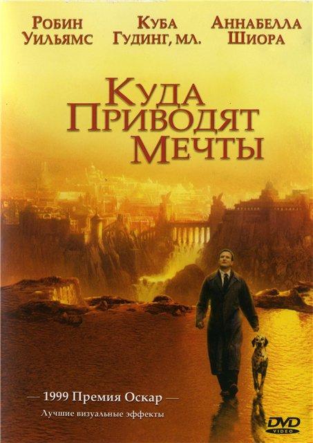 Фильм Куда приводят мечты, 1998 год
