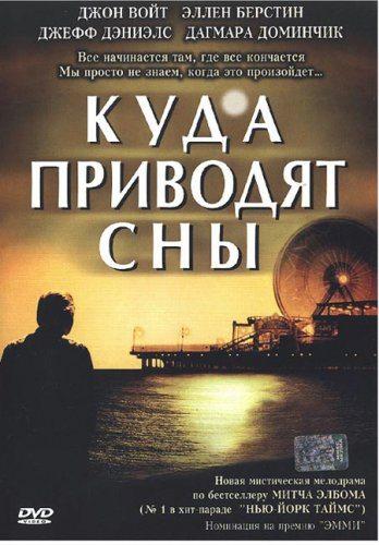 Фильм Куда приводят сны (Пятеро, которых встретишь на небесах), 2004 год