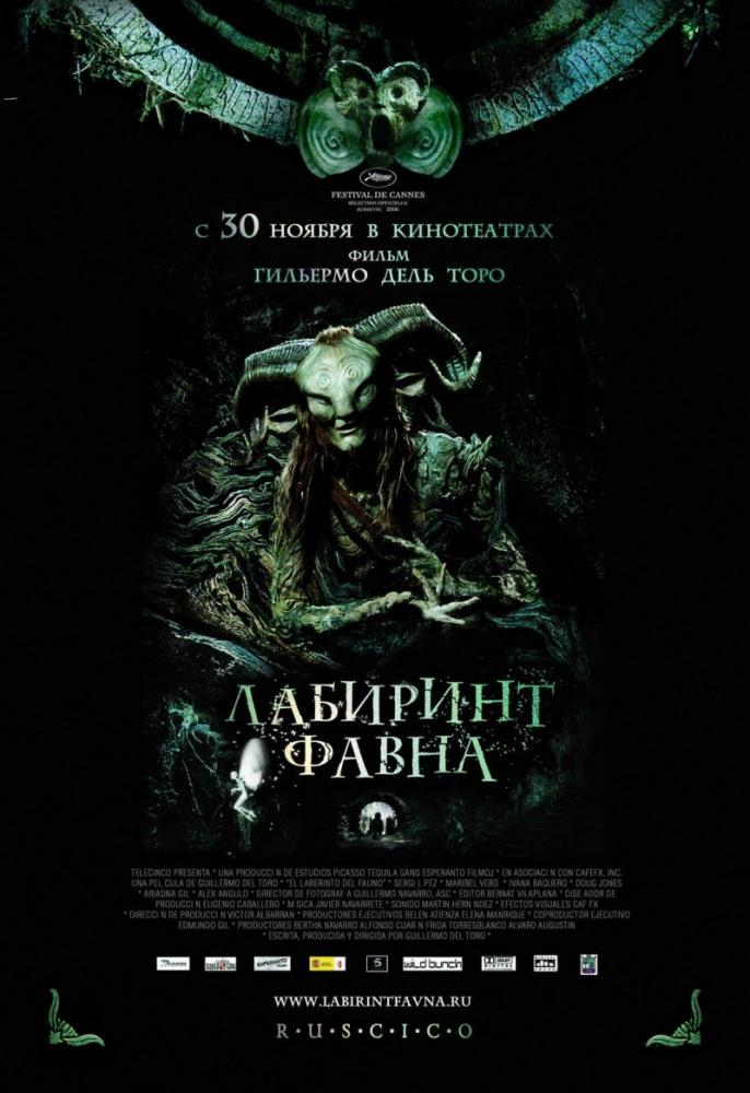 Фильм Лабиринт Фавна, 2006 год