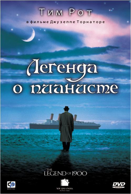 Фильм Легенда о пианисте, 1998 год