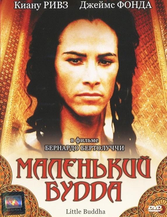 Фильм Маленький Будда, 1993 год