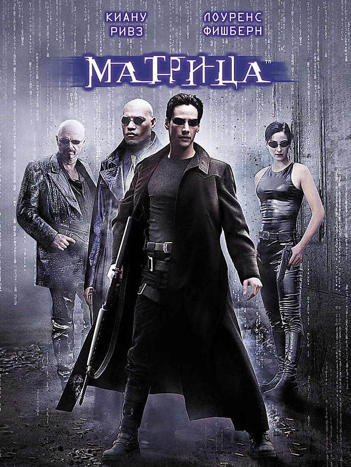 Фильм Матрица, 1999 год