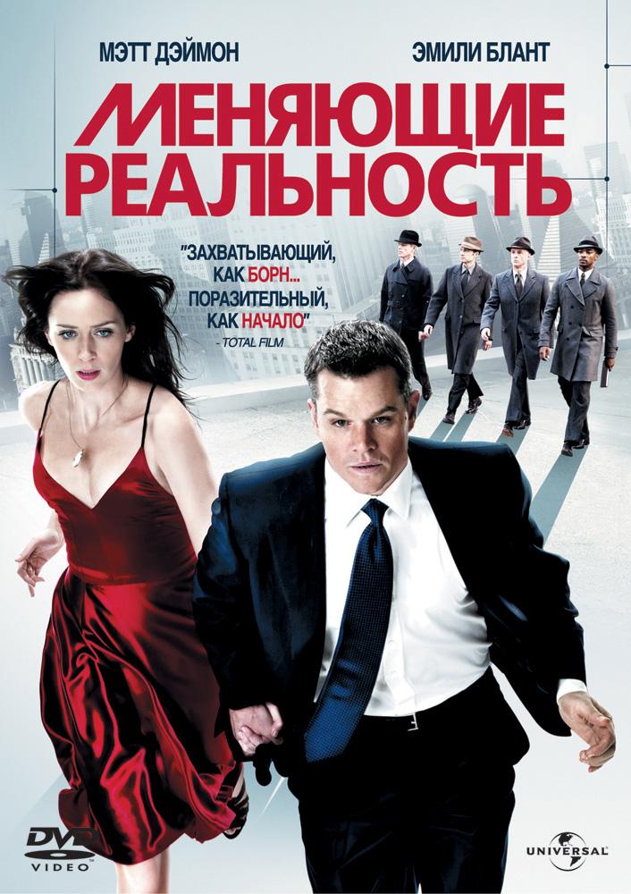 Фильм Меняющие реальность, 2011 год