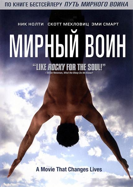 Фильм Мирный воин, 2006 год