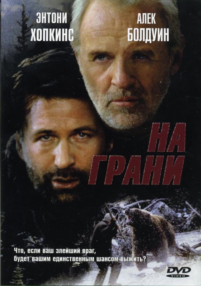 Фильм На грани, 1997 год