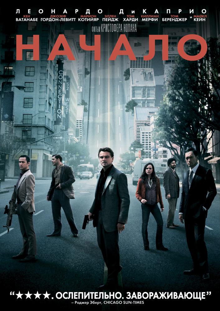 Фильм Начало, 2010 год
