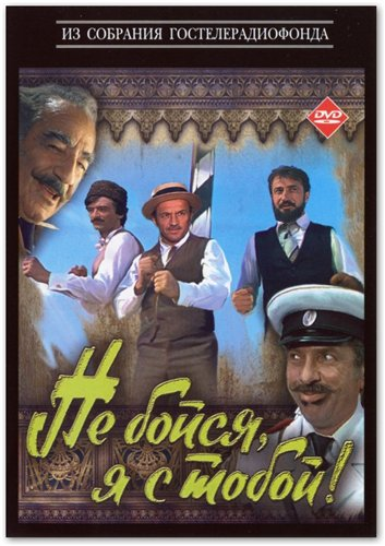 Фильм Не бойся, я с тобой!, 1981 год