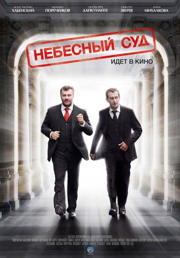 Фильм Небесный суд, 2012 год