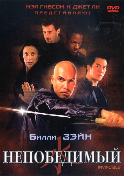 Фильм Непобедимый, 2001 год