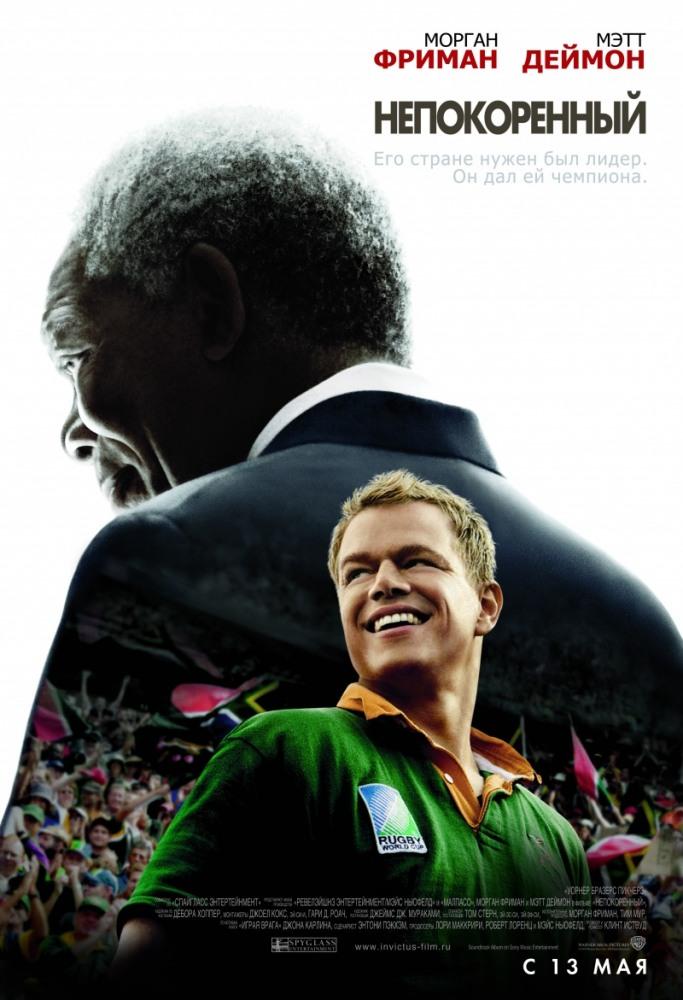 Фильм Непокоренный, 2009 год