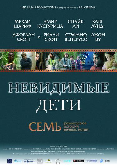 Фильм Невидимые дети, 2005 год