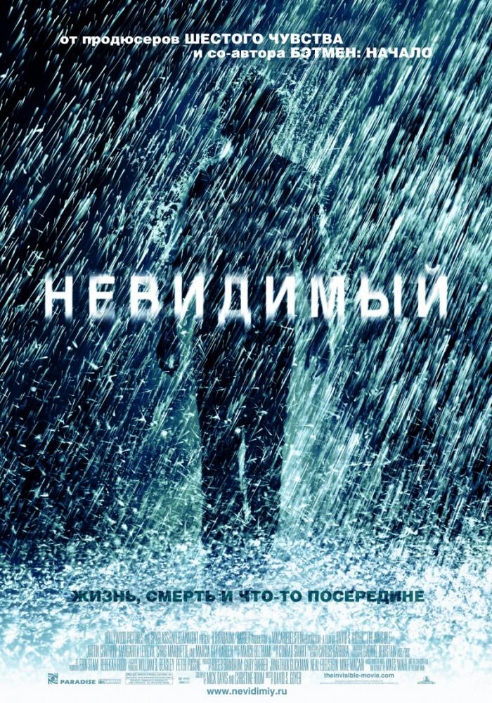 Фильм Невидимый, 2007 год