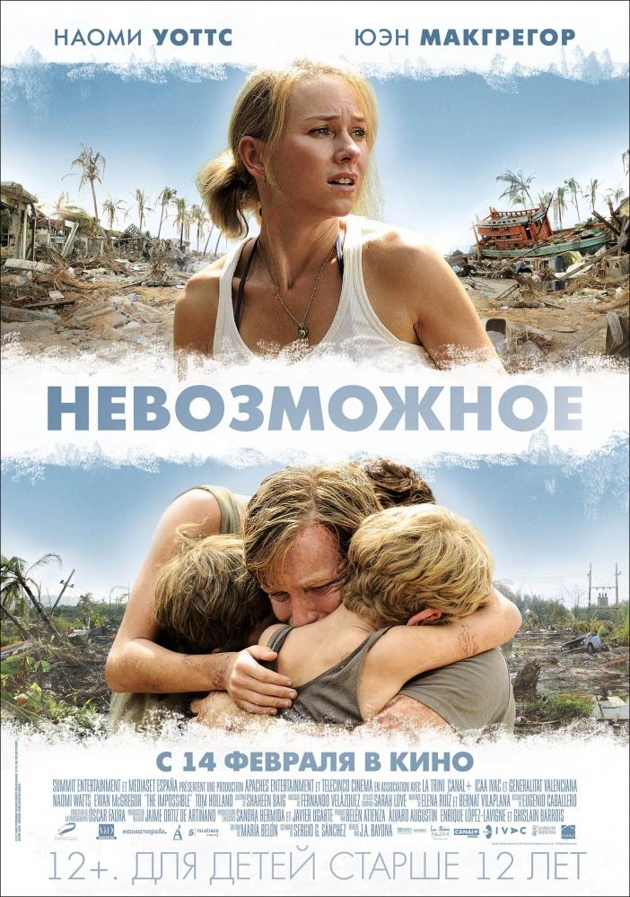 Фильм Невозможное, 2012 год