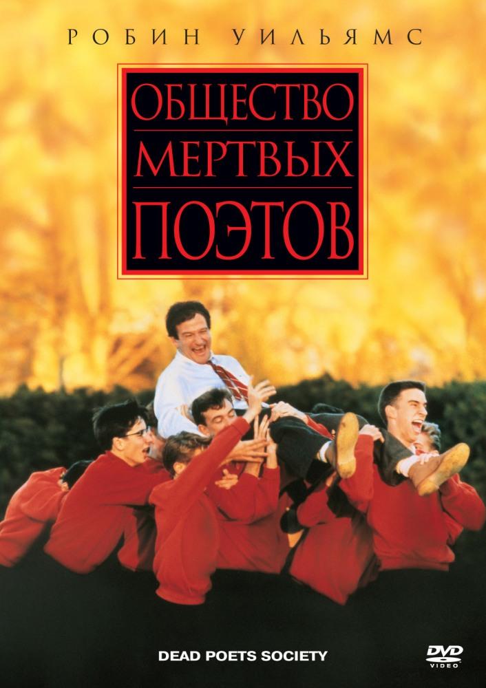 Фильм Общество мертвых поэтов, 1989 год