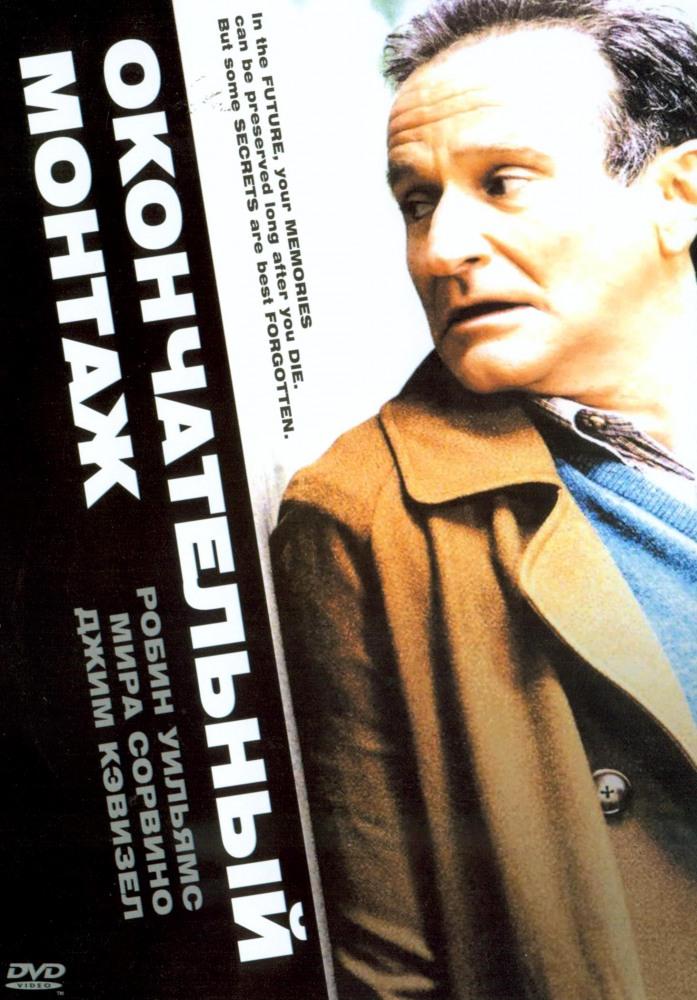 Фильм Окончательный монтаж, 2004 год