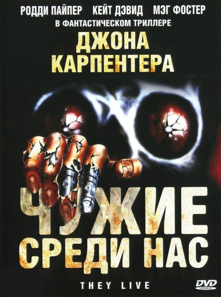 Фильм Они живут (Чужие среди нас), 1988 год