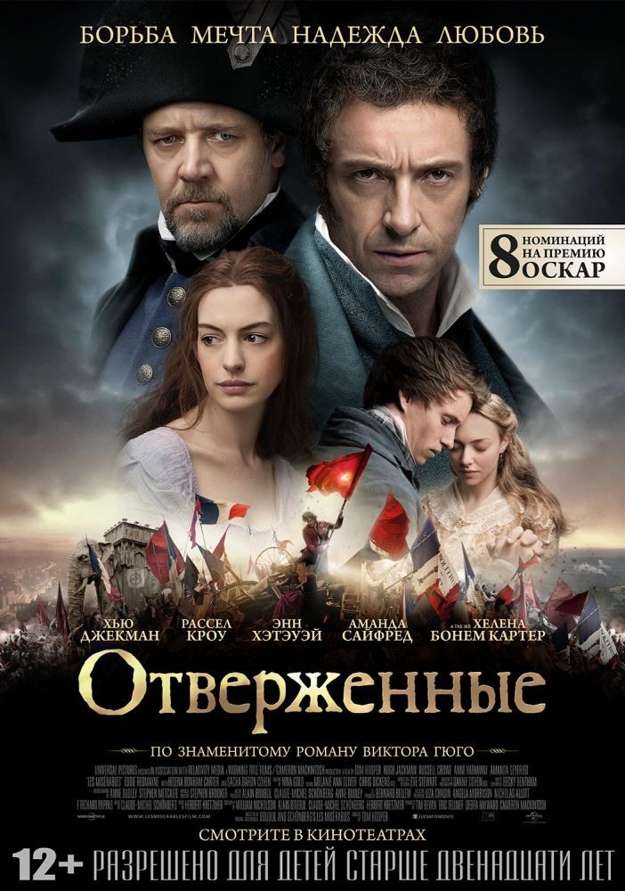 Фильм Отверженные, 2012 год
