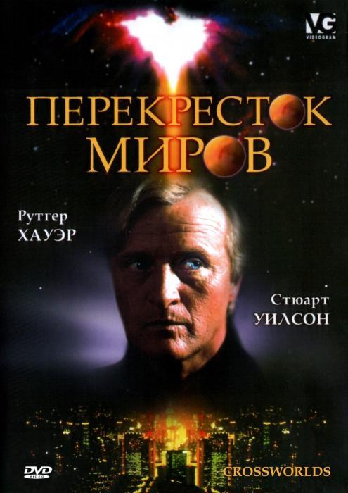 Фильм Перекрёсток миров, 1997 год
