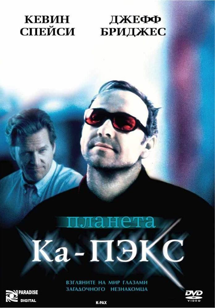 Фильм Планета Ка-Пэкс, 2001 год