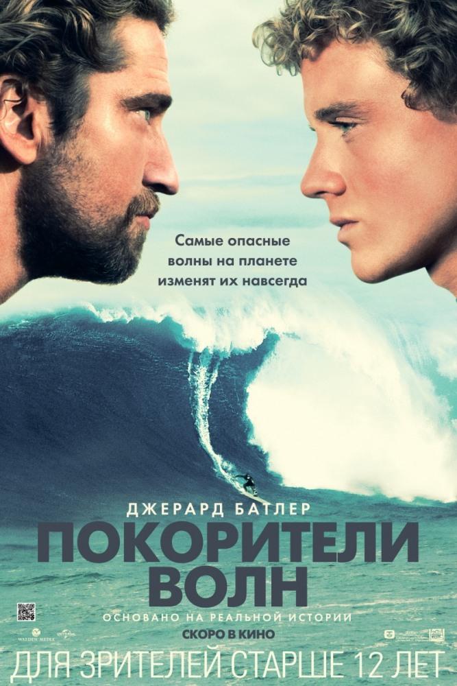 Фильм Покорители волн, 2012 год