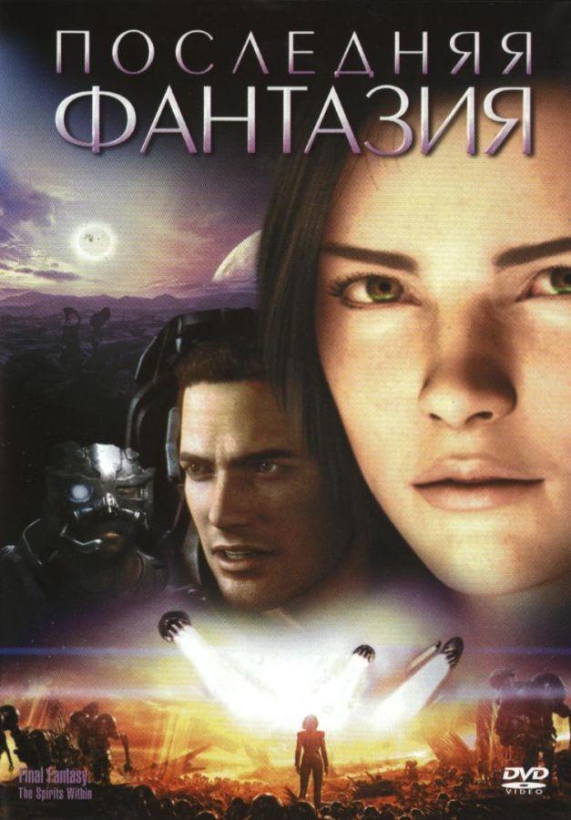 Фильм Последняя фантазия, 2001 год