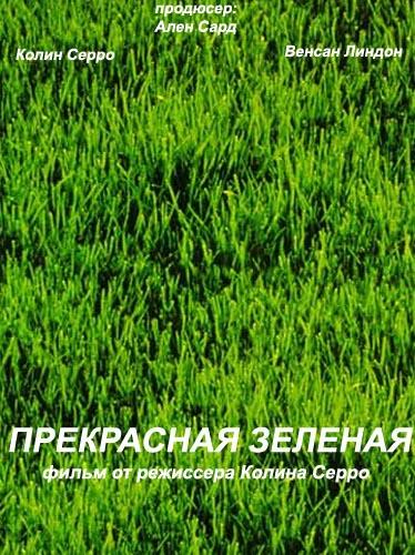 Фильм Прекрасная зелёная, 1996 год