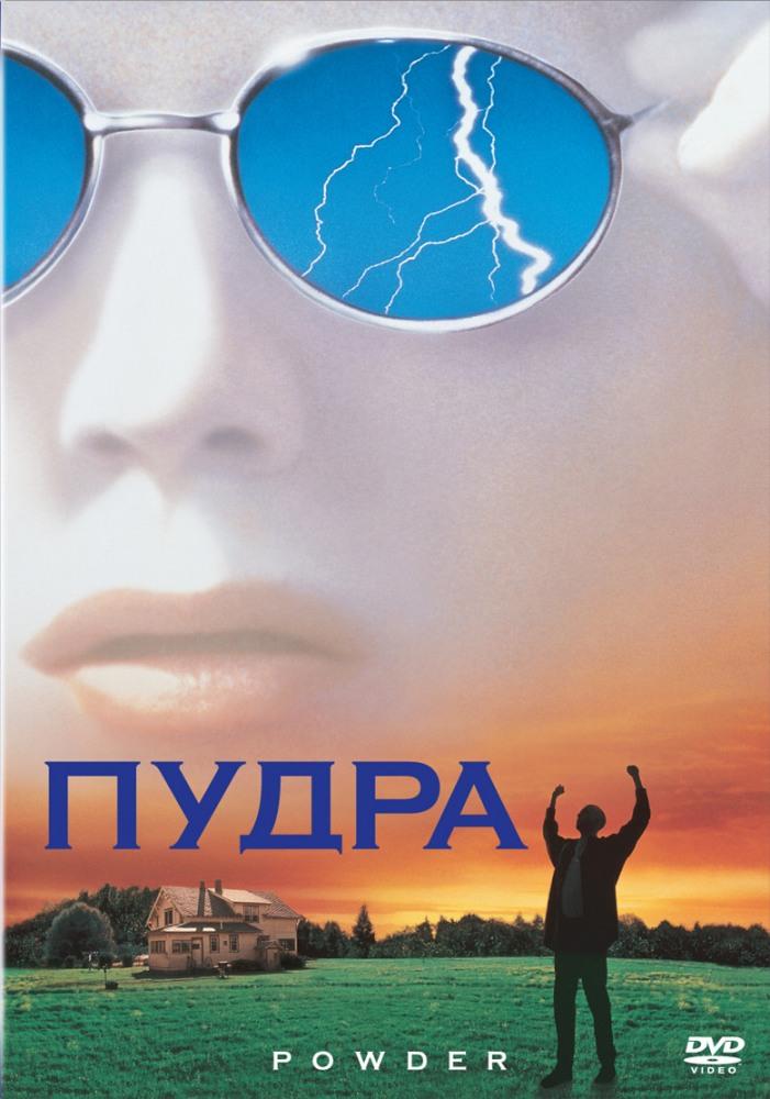 Фильм Пудра, 1995 год