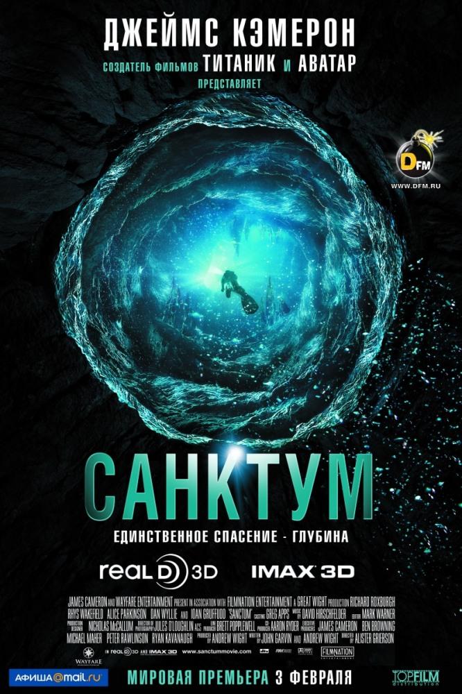 Фильм Санктум, 2010 год