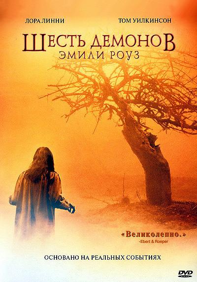 Фильм Шесть демонов Эмили Роуз, 2005 год