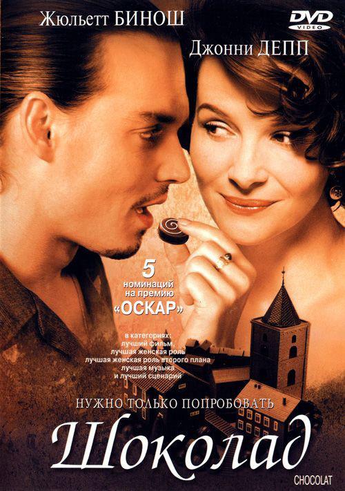 Фильм Шоколад, 2000 год