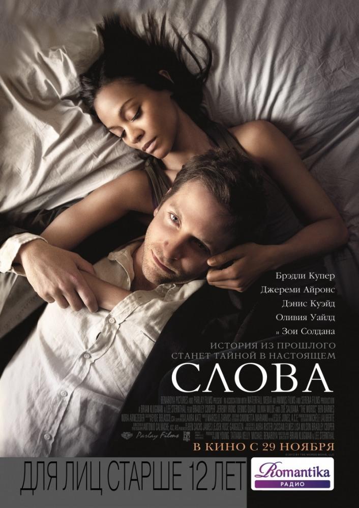 Фильм Слова, 2012 год