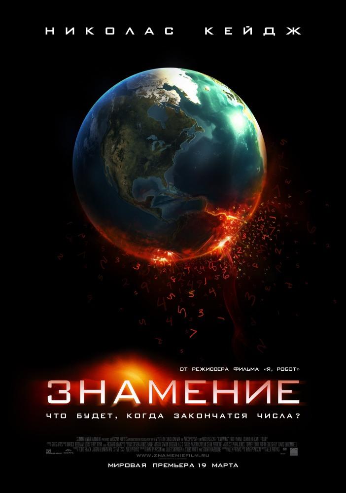 Фильм Знамение, 2009 год