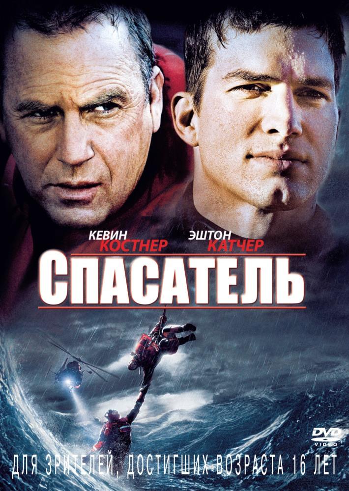 Фильм Спасатель, 2006 год