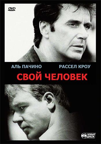 Фильм Свой человек, 1999 год