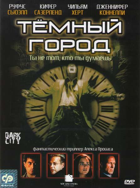 Фильм Тёмный город, 1998 год