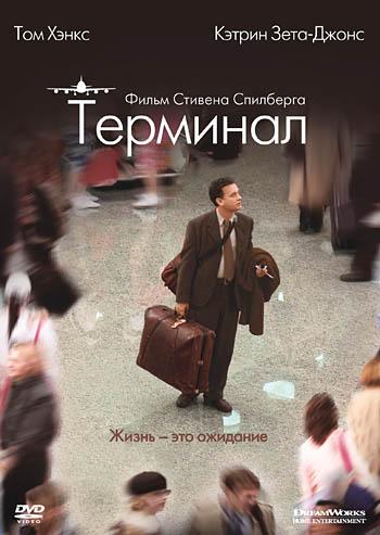 Фильм Терминал, 2004 год