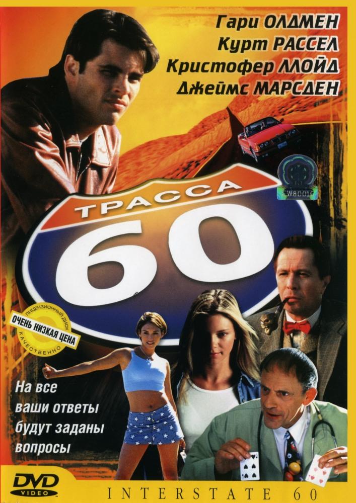 Фильм Трасса 60, 2002 год