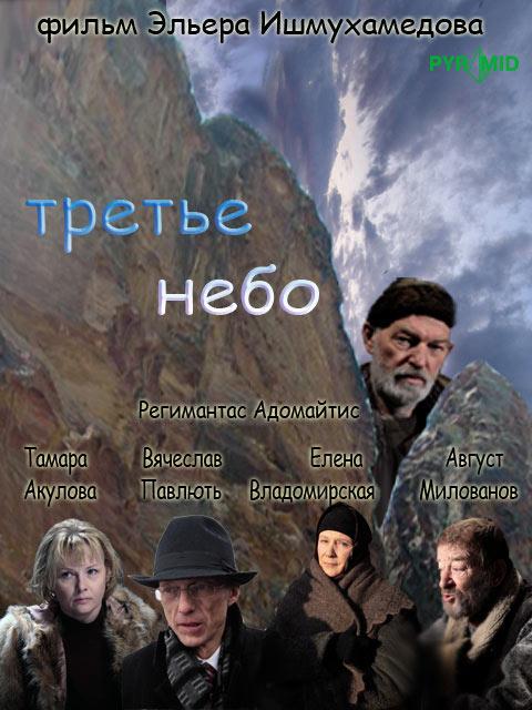 Фильм Третье Небо, 2007 год